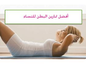 تمارين البطن للنساء بالصور وشرح مُفصل لكل تمرين لحرق الدهون وخسارة الوزن