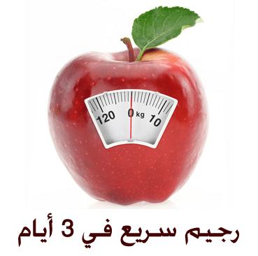 رجيم سريع وأنظمة غذائية لخسارة الوزن باتباع حمية بسيطة وسهلة التنفيذ