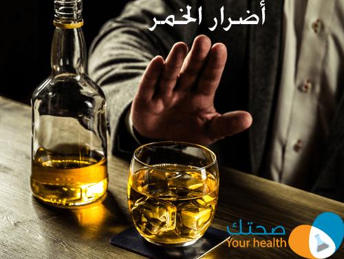 الخمر وأضراره على الصحة العامة والصحة النفسية وصحة الحامل من منظور علمي
