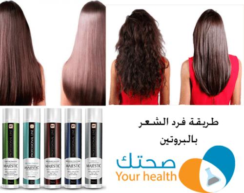 فرد الشعر بالبروتين في المنزل وعلاج الشعر بالبروتين وبروتين الشعر الطبيعي