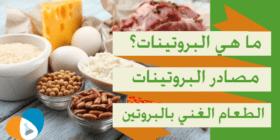 ما هي البروتينات ؟ وما هي فوائدها ومصادرها والأطعمة الغنية بالبروتينات